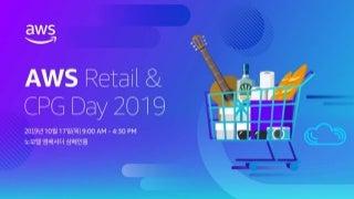[Retail & CPG Day 2019] 미니세션 - Amazon Pinpoint를 활용한 이메일 프로모션 구축 방법 - 김현수, AWS 솔루션즈 아키텍트
