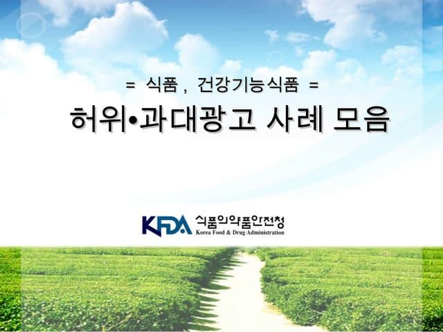 [식품의약품안전처 제작]식품/건강기능식품 허위.과대광고 사례모음