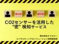 密ちゃん(CO2モニタリング)