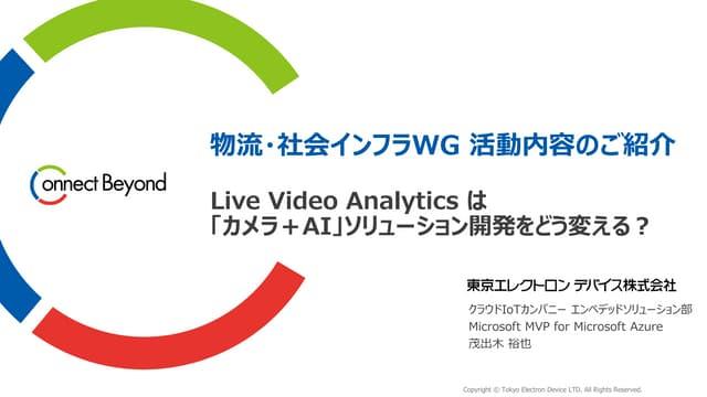 物流・社会インフラWG 活動内容のご紹介 Live Video Analytics は「カメラ+AI」ソリューション開発をどう変える?