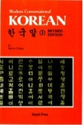 Modern Conversational Korean.pdf
