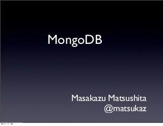 Mongo DBを半年運用してみた