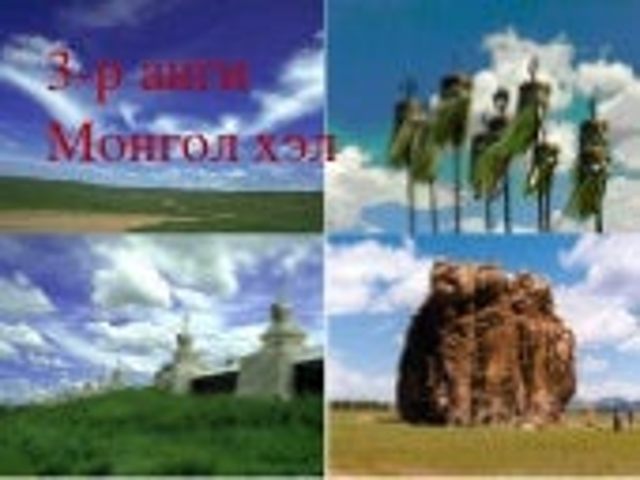 Mongol hel 3 angi tsahim hicheel