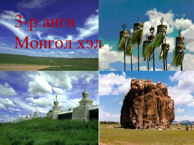 Mongol hel 3 tsahim hicheel