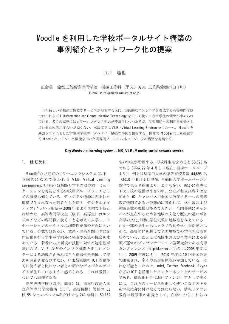 日本 大学 生物 資源 科学 部 ポータル サイト