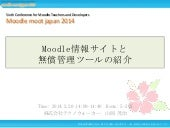 Moodle情報サイトと無償管理ツールの紹介 for Moodle Moot 2014