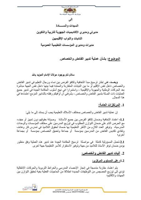 مراسلة وزاية بخصوص تدبير الفائض- يونيه 2012