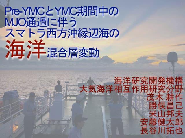 """Ocean mixed layer variation by MJOs during Pre-YMC2015 & YMC2017"" Moteki MSJ Spring 180517 @ Tsukuba"