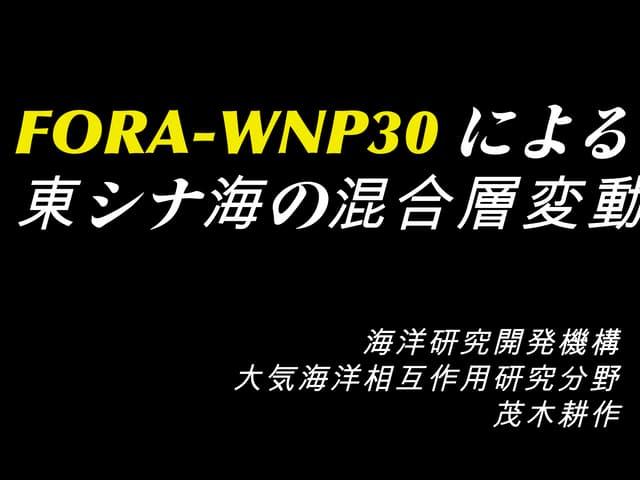 FORA-WNP30による 東シナ海の混合層変動