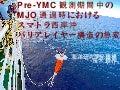 バリアレイヤー形成過程 海洋学会(鹿児島大学) Moteki osj160912