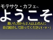 天気に愛される技術 Moteki science cafe 20160408