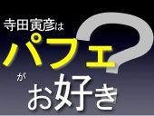 寺田寅彦はパフェがお好き? Moteki science parfait160318 2676/03/18