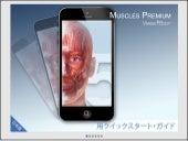 iPhoneのための筋プレミアム
