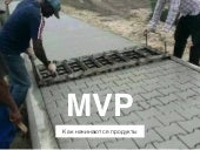 Разработка MVP. Зачем это нужно и как это делать?