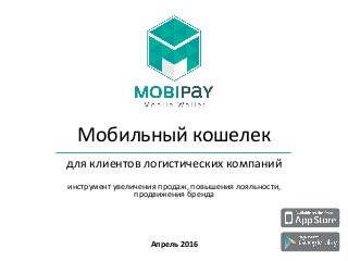 Мобильный кошелек для логистических компаний
