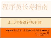 The python scripts PDF processing