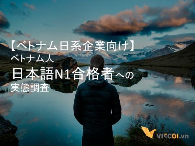 ベトナムN1人材アンケート調査