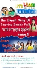 The smart way of learning english fast volume 4