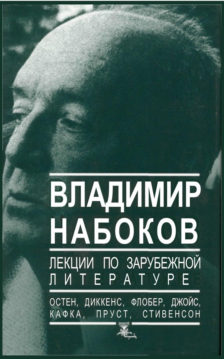 Nabokov essays russian literature | Essay Help gotermpaperaeth ...