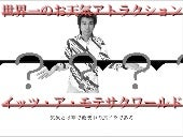Nagai motesaku world161208
