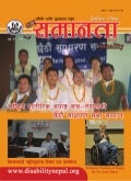 Disability Rights in Nepal: NAPD Magazine
