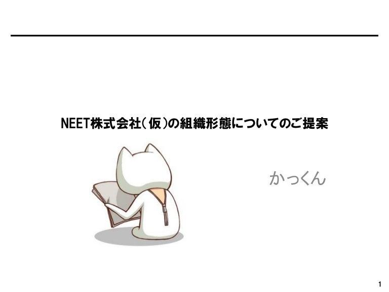 Neet株式会社(仮)の組織形態についてのご提案