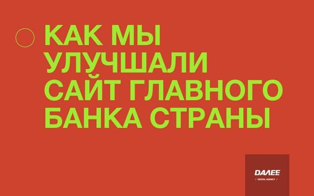 Как мы улучшали сайт главного банка страны
