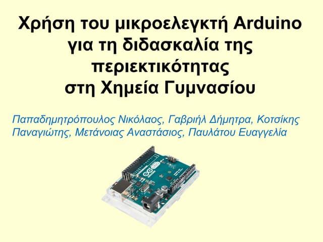 Neos paidagogos1