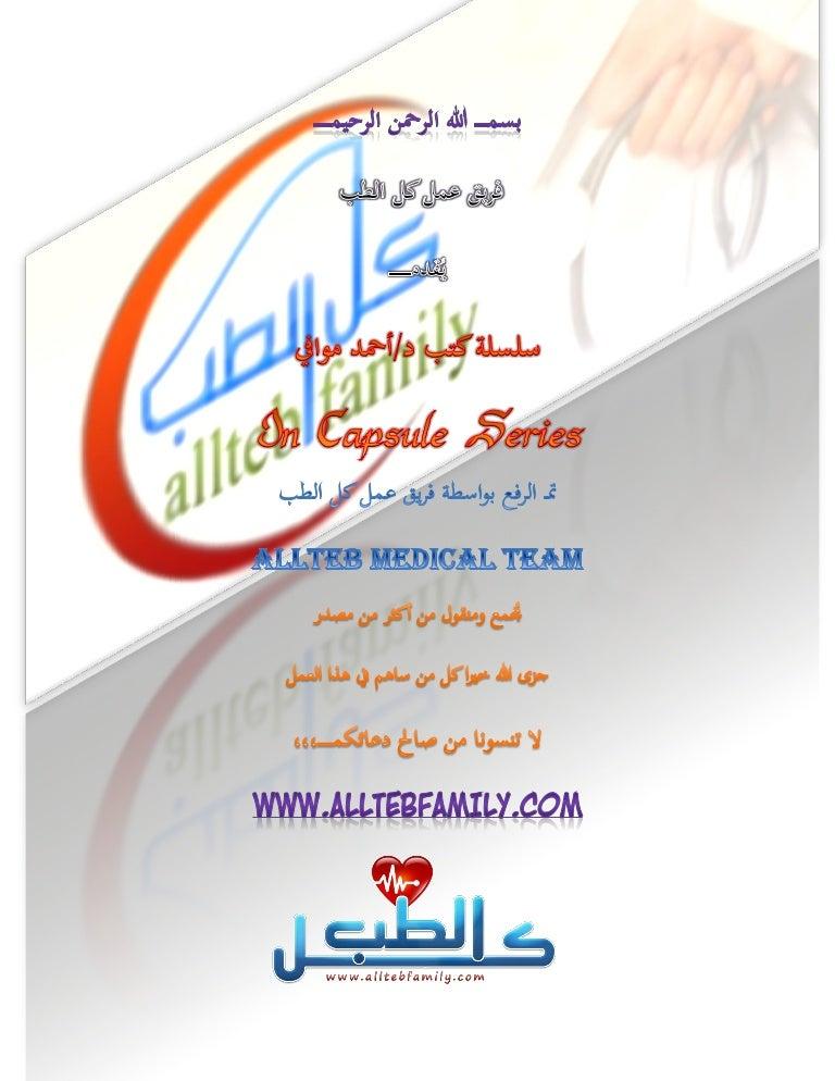 Nephrology dr ahmed mowafy