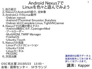Android Nexus7でLinuxを色々と遊んでみよう Hacking of Android Nexus7 by Linux
