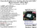 Recently Mobile Linux Hacking after Kernel4.16RC  最近のKernel4.16RC以降の ガジェットLinuxハッキング