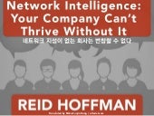 Network Intelligence: Your Company Can't Thrive Without / 네트워크 지성이 없는 회사는 번창할 수 없다 (Korean / 한국어 버전)