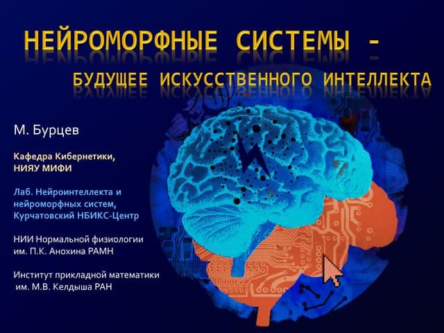 Нейроморфные системы - будущее искусственного интеллекта