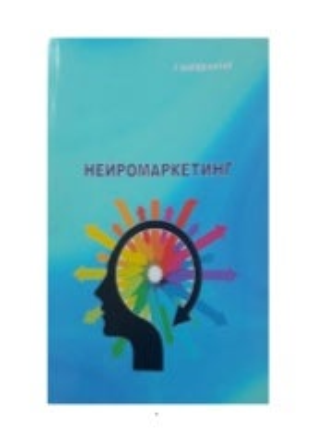 Нейромаркетинг Г.Болдбаатар 2018