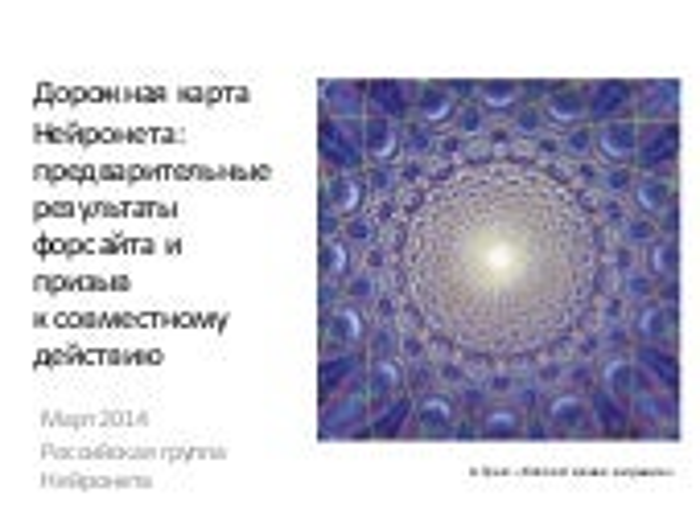 NeuroWeb Foresight Results vMar2014 (Russian version)