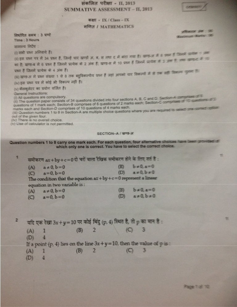 CBSE Solved Sample Papers for Class   Science SA    Set A