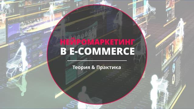 Neyromarketing v e-commerce