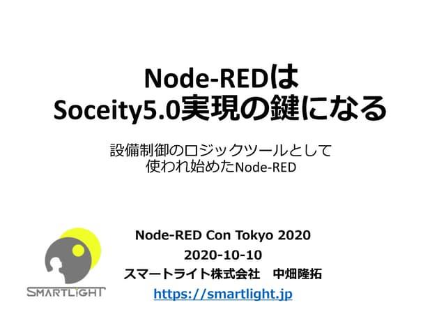 Node-REDはSociety5.0実現の鍵になる