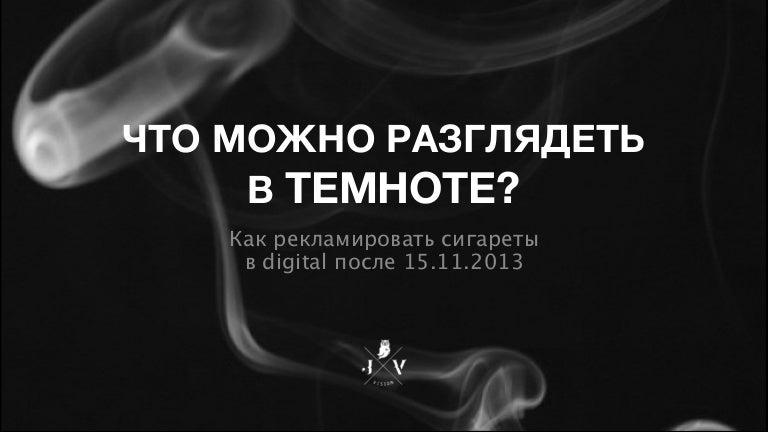 Фото табачных изделий сколько стоят в москве сигареты оптом