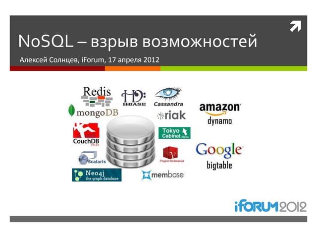 NoSQL - взрыв возможностей