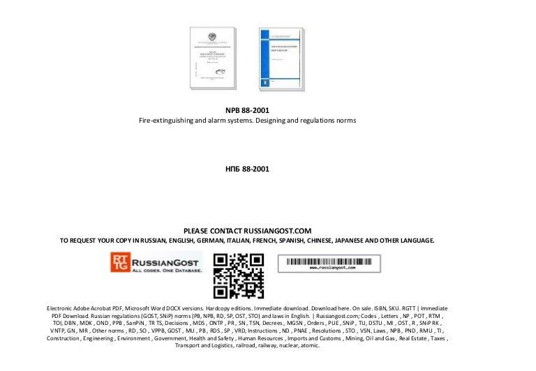 Скачать нпб 88 2001 pdf