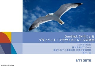 NTTデータ様講演 OpenStack最新情報セミナー 2014年6月