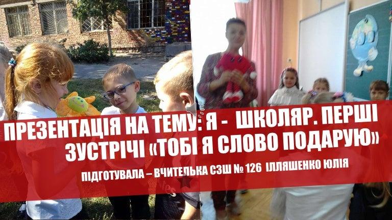 Нова українська школа (СЗШ № 126)