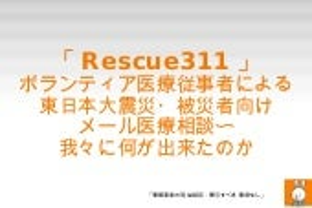 O 003椎原隆(rescue 311 一般演題)