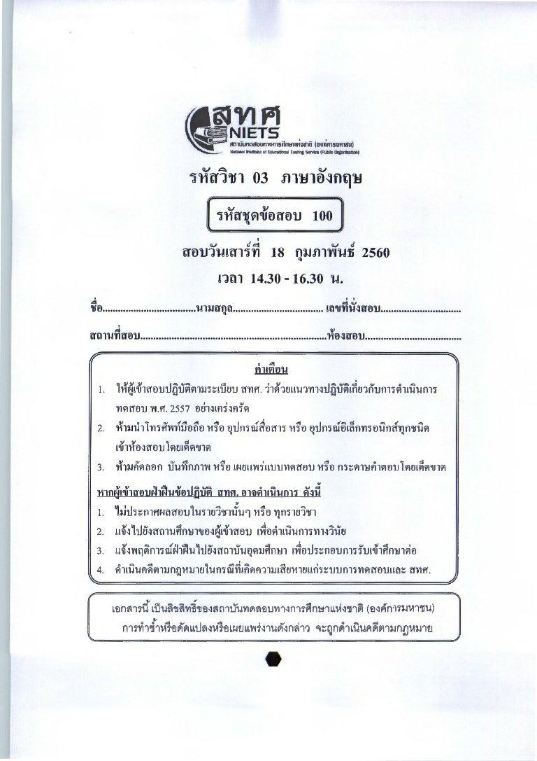 O Net ภาษาอ งกฤษ 2560