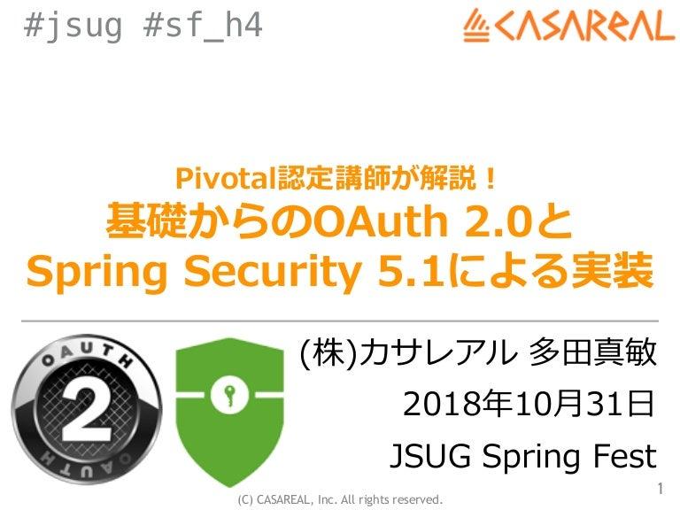 基礎からのOAuth 2 0とSpring Security 5 1による実装
