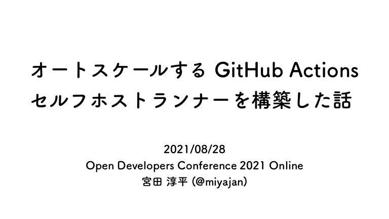 Slide Top: オートスケールする GitHub Actions セルフホストランナーを構築した話