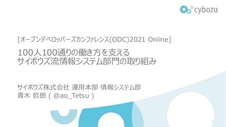 Slide Top: 【ODC2021online】100人100通りの働き方を支えるサイボウズ流情報システム部門の取り組み