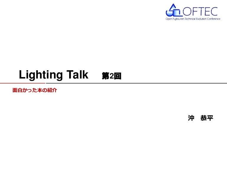 oftec lighting talk 面白かった本の紹介 2016 10 21
