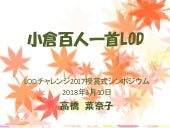 Ogura Hyakunin Isshu LOD_20180310
